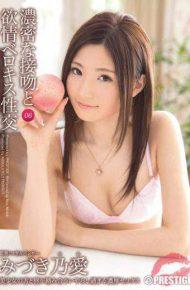 ABP-309 Dense Kiss And Passions Berokisu Fuck 06 MizuKino Love