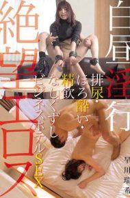 ZBES-022 Despair Eros Broad Daylight Fornication Urination Tipsy Say Drinking Chip Away Business Hotel Sex Mizuki Hayakawa