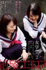 ZBES-035 Desperation Eros Bridge Makoto Yumino Rinka Girl Student 2 After School Girls … …. Sweating Fever Girls Undergoing Estrus