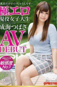 DIC-034 DIC-034 Narumi Tsubasa College Student AV Debut