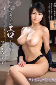VEC-264 Director&#39s Wife Is Too Erotic … Kunimi Misuzu