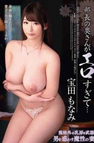 VEC-319 Director's Wife Is Too Erotic Maki Takarada