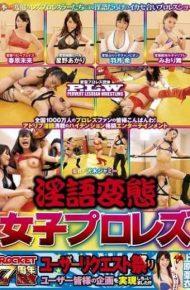RCT-685 Dirty Hentai Girls Purorezu
