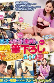 GOJU-023 Dirty Little Age Fifty Wife To Lure The Son Of A Friend Virgin Would Be Down Brush