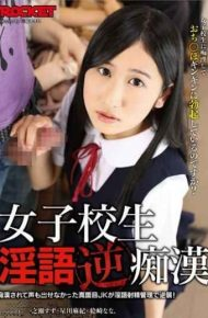 RCT-633 Dirty School Girls Reverse Molester