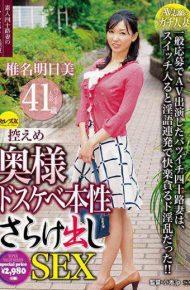 CESD-522 Discreet Wife Doskebe Sexual Exposure Sex Shiina Asu Emi
