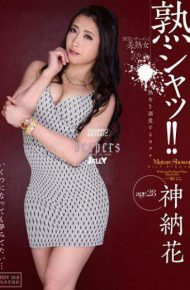 DJE-067 DJE-067 Mature Shut! ! Shape Kan'no Flowers Doting The MILF