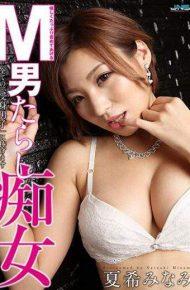 DJSK-110 DJSK-110 Natsuki Minami Dropped Slut