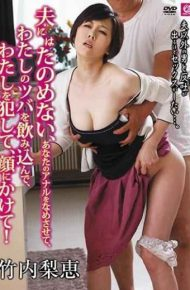 MLWT-007 Do Not Let The Husband Do It Lick Your Anal Swallow My Collar Make Me And Face Over Your Face! Rie Takeuchi