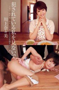 DVAJ-0042 Do Not Look At Me That Is Fucked Seen In Subjective Video Of Husband wife To Go Fallen Being Raped In Front Of The Eyes – Nanami Kawakami