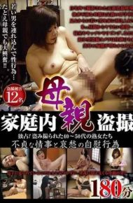 SPZ-1017 Domestic Mothers Voyeur Monopoly!Milfs In The 40s And 50s Taken For Stealing The Masturbating Acts Of Unfaithful Affection And Sorrow 180 Minutes