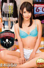 MKMP-200 Dopyumental Dopitalment Haruka Haruki