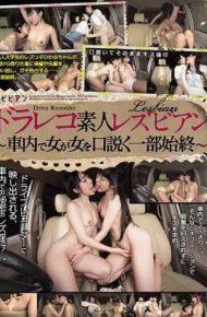 BBAN-218 Dorareko Amateur Lesbians A Woman Gets A Woman In The Car Partial To The End
