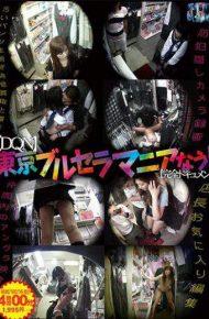 MMB-129 Dqn Tokyo Brucella Mania! Complete Document