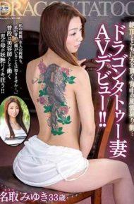 IORA-02 Dragon Dragon Dragon In The Back Penetrating Heaven With Cum Dragon Tattoo Wife Av Debut! ! Miyuki Natori