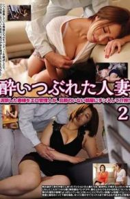 UMD-671 Drunken Married Woman 2 Erotic Manager Gets Enthusiastic In A Room Where No Husband Is Present! !