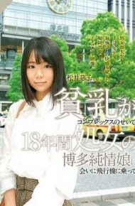 FONE-031 Due To The Complexity Of The Compostion For 18 Years She Took An Airplane To Meet Her Virgin Hakata Junjo Girl.