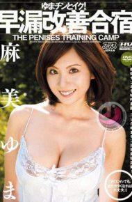 DV-973 DV-973 Yuma Asami Premature Ejaculation