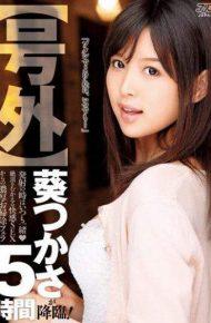 DVAJ-189 DVAJ-189 Tsukasa Aoi Blow 5 Hours