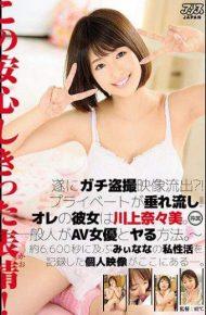 DVAJ-213 DVAJ-213 Kawakami Nanami Private Is Runaway