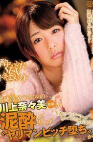 DVAJ-221 DVAJ-221 Innocent School Does Not Seem To Nanami Kawakami Is Drunk Of AV Idol 'bimbo Bitch Fell' Or