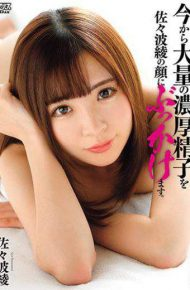 DVAJ-311 DVAJ-311 From Now On I Will Buy A Lot Of Thick Sperm On Aya Sasami's Face.