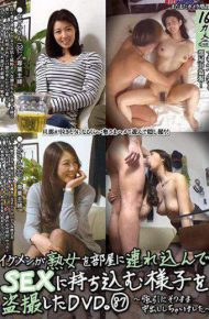 JJPP-097 Dvd That Took A Voyeur Of How Handsome Brings Milf Into The Room And Brings It To Sex.86 I Forced It Inside As Forcefully