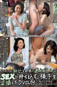 JJPP-105 DVD That Took A Voyeur Of How Handsome Brings Milf Into The Room And Brings It To SEX.94 I Forced It Inside As Forcefully