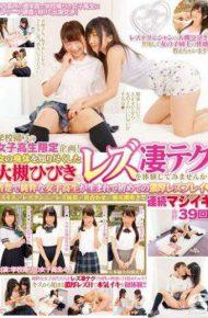 DVDMS-037 DVDMS-037 Otsuki Hibiki Monitoring AV Lesbian