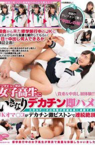 DVDMS-157 DVDMS-157 Connect With Miraculous Telephones 'Creampiece Ring' We Are Introducing Friends Who Are More Than Myself In JK On A School Excursion From The Countryside Verification Planning How Many People Can Vaginal Cum Shot In One Day!Successfully Decking Suddenly Suddenly To The Girls Studying During The Interview!Precious First Vaginal Cum Shot Experience! !JK Oma Ko Is Continuous With Decaccin Intense Piston Continuously!