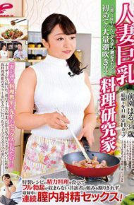 DVDMS-228 DVDMS-228 Married Woman With A Crown Program At A Local Station Busty Cooking Researcher Foreign Girl Age 34 Years Old Married Seventh Year Estimated H Cup Eating A Delicious Recipe Of A Special Recipe I Can Not Refuse The Co-star's Request Full Of Continuous Erections Continuous Vagina During Recording Inner Ejaculation Sex!Massive Squirting For The First Time With A Decachin Intense Piston That Can Not Be Tasted By Husband! !