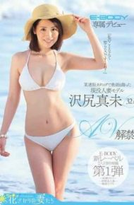 EYAN-001 E-BODY Dedicating Debut but It Is Not Know How To Be MeAlso Active Married Woman Model Sawajiri Mami 32-year-old AV Lifting Of The Ban Which Was Graced The Cover In A Certain Mail Order Catalogs