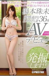 """SGA-033 E Cup Married Too Sensitive Yumoto Tamahitsuji 36-year-old AV Debut """"ass Was To … Say No Good"""" Blunder To Also Spree In Wound Shame Play Rim Anal Wife"""
