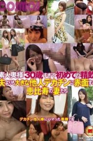 HAWA-089 Ebisu Wives To Blush In Large Others Big Penis Than The First Of The Seminal Drinking Husband Too Amateur Wife 30-year-old