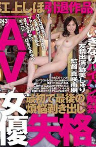 MMNA-012 Egami Shiho Retirement Work Actress Disqualified