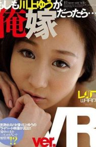 EKAIVR-012 EKAIVR-012 Kawakami Yuu My Daughter VR