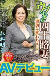 EMAZ-345 EMAZ-345 Akiko Nishina Wife AV Debut