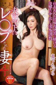 EMAZ-359 EMAZ-359 Les Subordinates Husband -flops Have Been Wife 4 Chizuru Mashimo