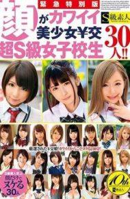SUPA-348 Emergency Special Edition Face Is Cute Bishojo Communication S Class 30 Girls School Girls! !