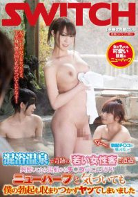 SW-325 Encounter With The Miracle Of The Young Female Customers In Mixed Bathing!Ji Child Nyokkiri From Bathtub Once Excited Not!Even Noticed And Transsexual I Would Do Without Stick Fits Also My Erection