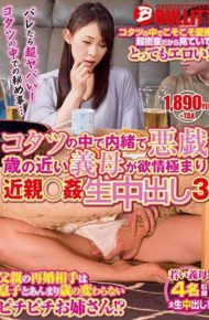 EQ-368 EQ-368 Closest Mother Who Is Mischievous At Secret In A Kotatsu Is Very Close To Her Desire Virgin Cum Inside 3