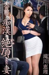 VEC-352 Eri Eri Tsukigawa Wife Caught In A Molest In Front Of Her Husband
