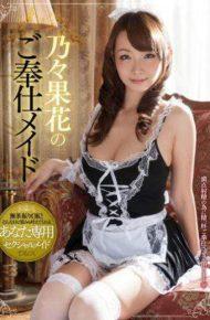MIDE-200 Eri Ishikawa Of Your Service Maid