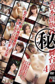 NIB-004 Erotic Book Publisher Secret Behind-the-scenes 4