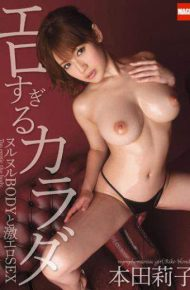 SPB-006 Erotic SEX Honda Riko And Slimy Body BODY Too Erotic