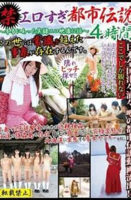 KTKY-029 Erotic Too Urban Legend 4 Hours Truly There Was A Real Erotic Picture 12 Episodes