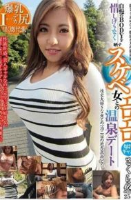 BSY-019 Erotico Hot Spring Date With Sue Fetus Girl Who Undoubtedly Exposes Body Of Pride Sakura Yu