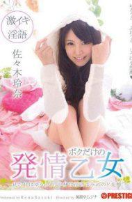 LLR-007 Estrus Maiden Sasaki KiRena Of Only Me