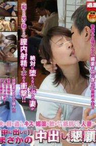 "NHDTA-706 Even If To Drink The Aphrodisiac In The Stolen Kiss The Husband Of The Eye Had Been Resistance Married Woman ""out In!""appeal To Cum Rainy Day"