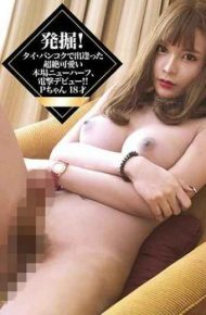 BLMC-016 Excavation!deathbed Debut Who Met In Thailand Bangkok Cute Original Home Semi Electric Shock Debut! !p-chan 18 Years Old